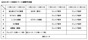 秋川クラブ るのスポーツ 予定表