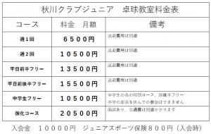 秋川クラブジュニア 料金表